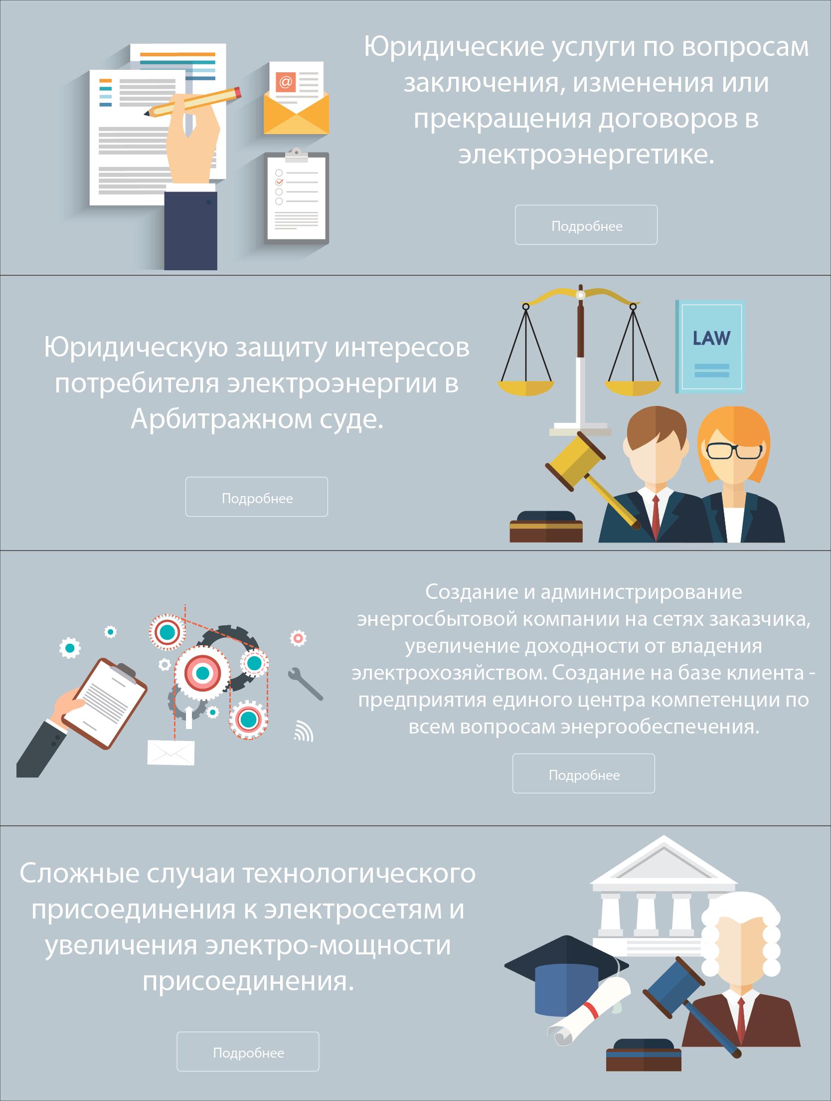 Юридические-услуги
