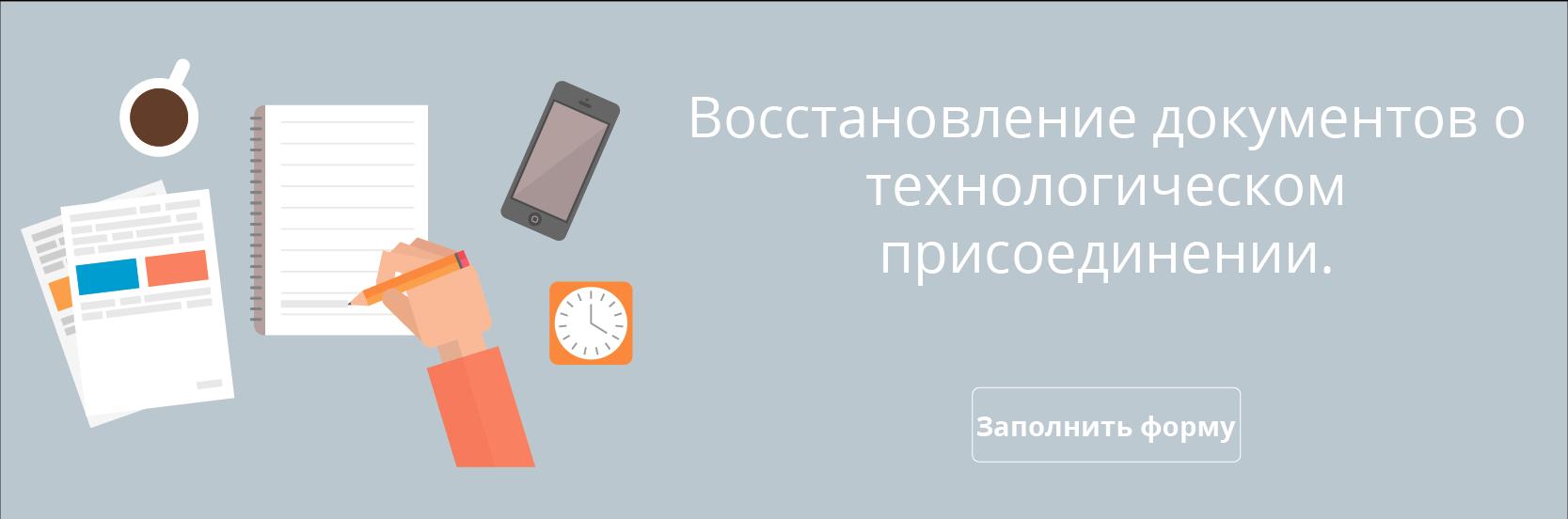 Восстановление документов о технологическом присоединении