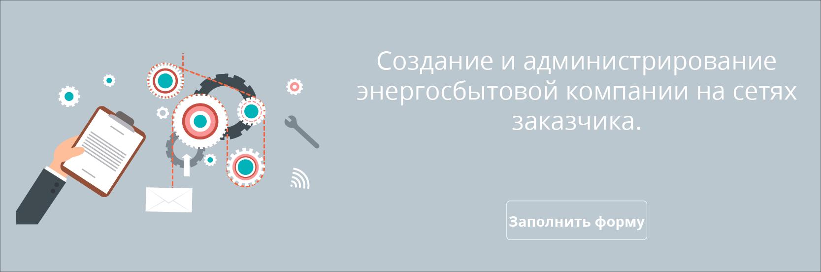 Создание и администрирование энергосбытовой компании на сетях заказчика.